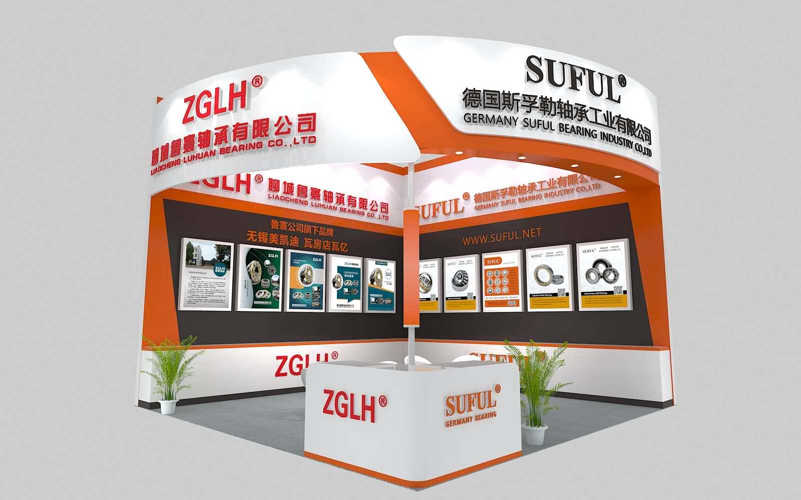 聊城鲁寰轴承有限公司诚邀您莅临2020年上海国际轴承展