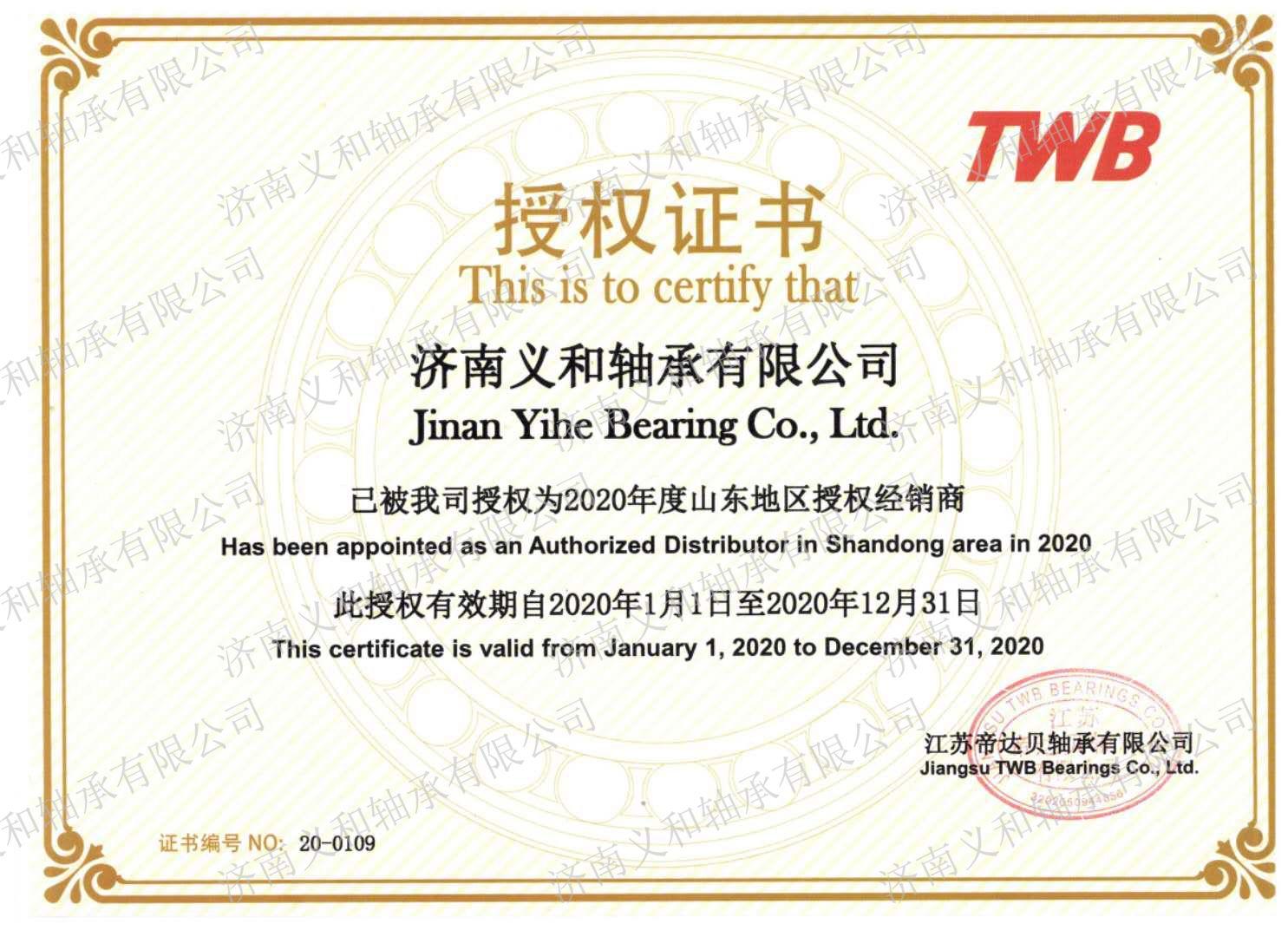 济南义和2020年TIMKEN、TWB授权证书(图)