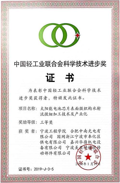 宁波美亚特精密传动部件有限公司参与完成的一个项目获奖