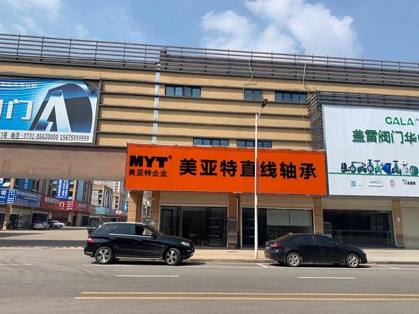 宁波美亚特精密传动部件有限公司湖南办事处成立