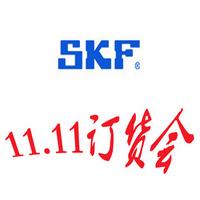 "SKF""双11""订货会"