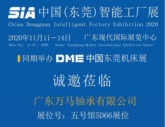 """""""2020中国(东莞)机床展""""明天开展,万马bwinapp最新版一切准备就绪,只等你来!"""