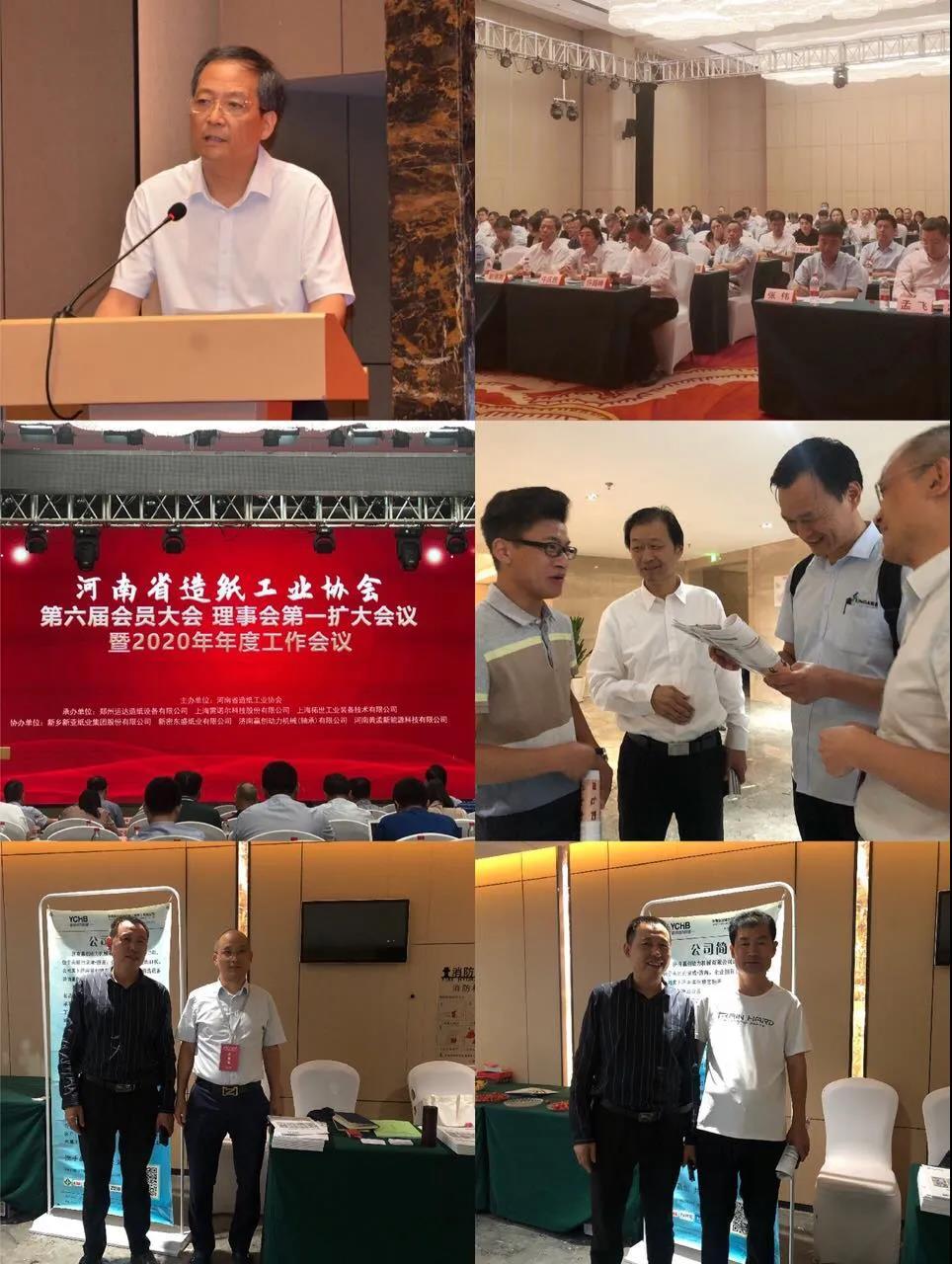 河南省第六届造纸工业协会2020年度会议(图)