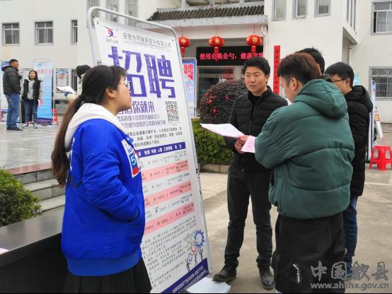 歙县桂林镇开展春风就业招聘会(图)