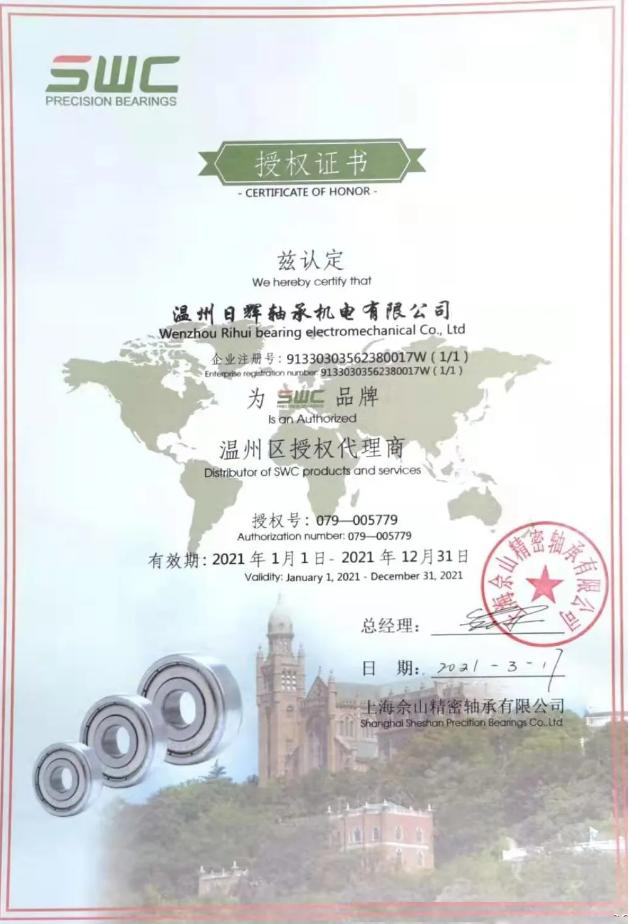 温州日辉轴承机电有限公司成为SWC渠道大家庭一员