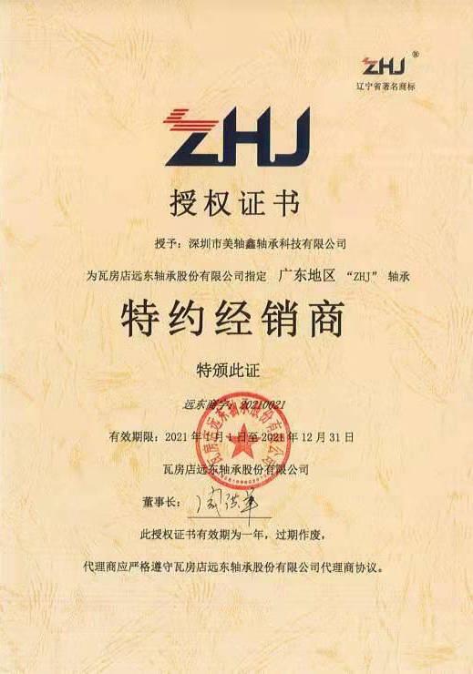 热烈祝贺美轴鑫获得瓦房店远东轴承特约经销商授权证书