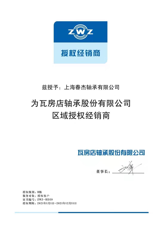 上海春杰轴承有限公司2021年度ZWZ、HRB、TMB授权证书
