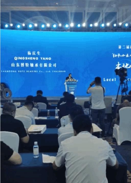 第二届跨国公司领导人青岛峰会,博特轴承董事长杨庆生发表精彩演讲