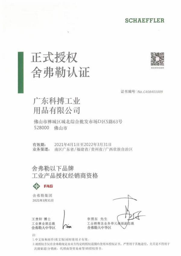 广东科搏工业用品有限公司荣获舍弗勒2021-2022年度授权证书