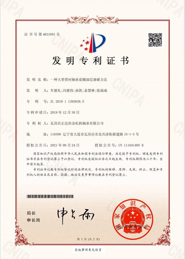 瓦房店正达冶金轧机轴承有限公司再获一项国家发明专利证书