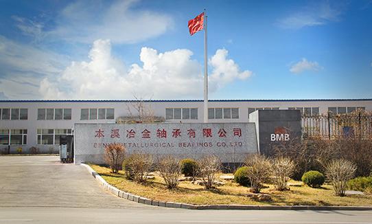 本溪冶金轴承有限公司,一个拥有60多年历史沉淀的轴承企业