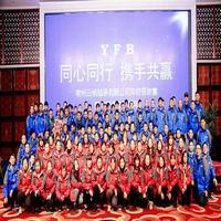 常州云帆乐虎国际国际有限公司2018年终答谢宴暨成立15周年大会