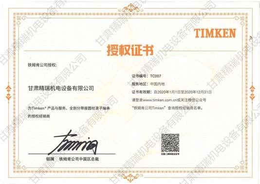 甘肃精瑞机电设备有限公司获得2020年TIMKEN授权证书