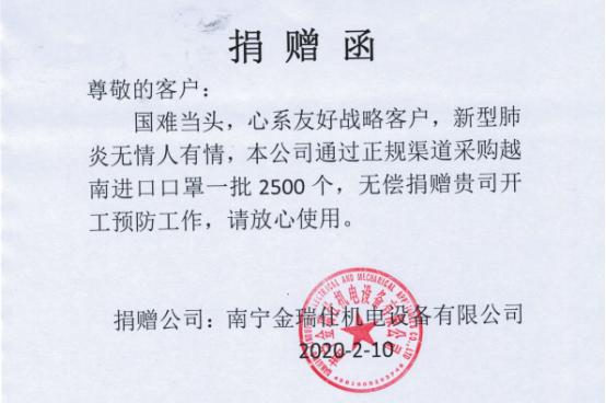 南宁金瑞仕机电设备有限公司:疫情当前 心系客户(图)