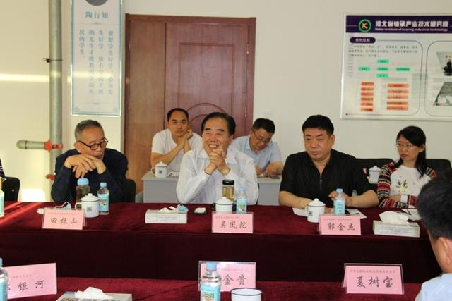 玉良bwinapp最新版滚动体有限公司参加河北省bwinapp最新版产业技术创新战略联盟论坛
