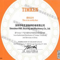 深圳市哈瓦洛bwinapp最新版机电有限公司——TIMKENbwinapp最新版连续多年授权经销商