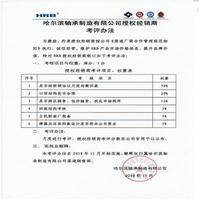 哈尔滨轴承制造有限公司授权经销商考评办法