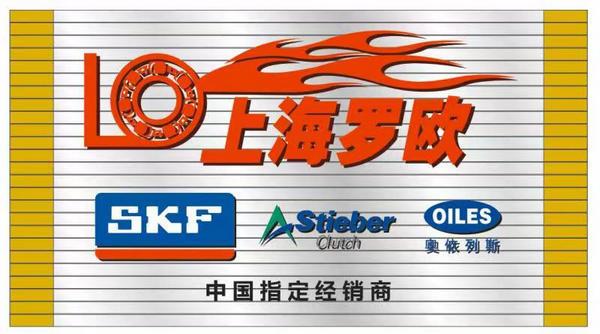 专注进口轴承销售与服务20多年,上海罗欧新版官网正式上线