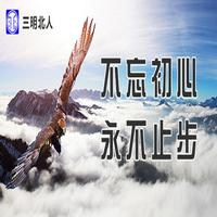 三明北人澳门银河娱乐场销售有限公司商城网站上线并投入运营