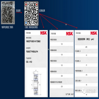 扫描二维码,辨别NSK轴承真伪