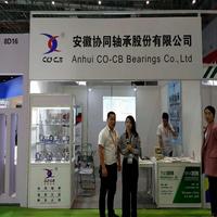 安徽协同轴承股份有限公司参加2018中国国际电梯展览会