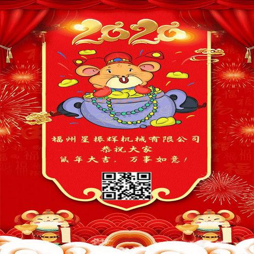 福州星振辉机械有限公司2020年春节放假时间:1月19日-2月2日