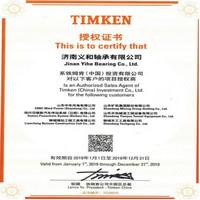 济南义和轴承有限公司获2019年度TIMKEN授权证书