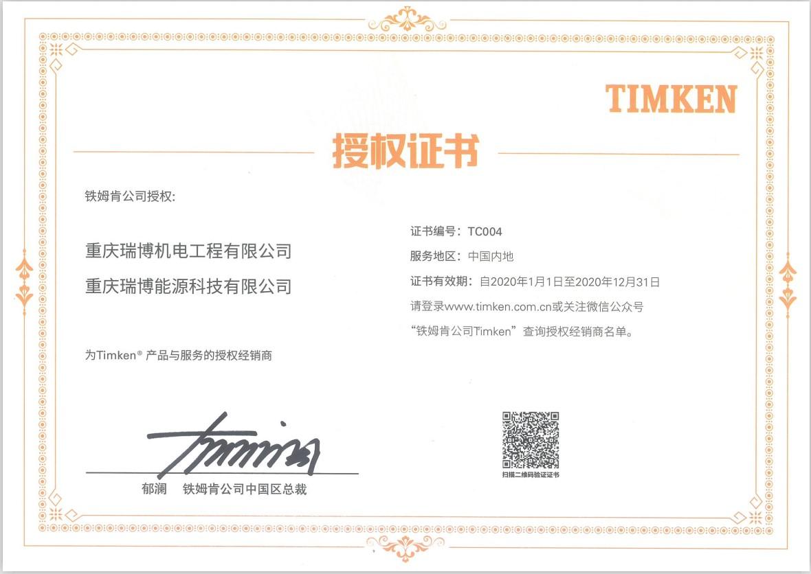 重庆瑞博机电工程有限公司获TIMKEN 2020年授权证书