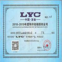 志业澳门银河娱乐场(佛山公司、东莞公司、开平公司 )分别荣获LYC澳门银河娱乐场2018年特许授权证书