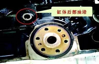 分别是发动机气缸体后部油堵漏油或发动机气缸体有细微裂缝.图片