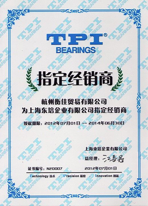 TPI授权证书