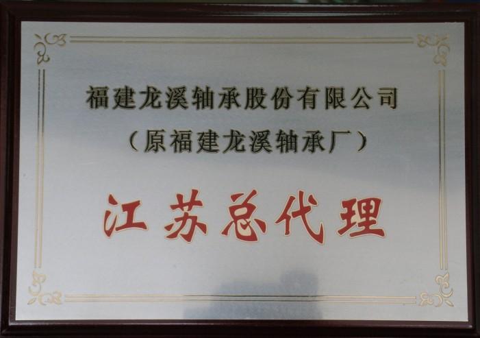 龙溪u赢电竞lol江苏总代理