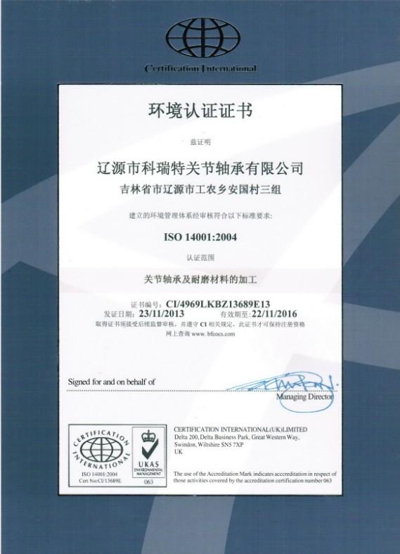 环境认证证书