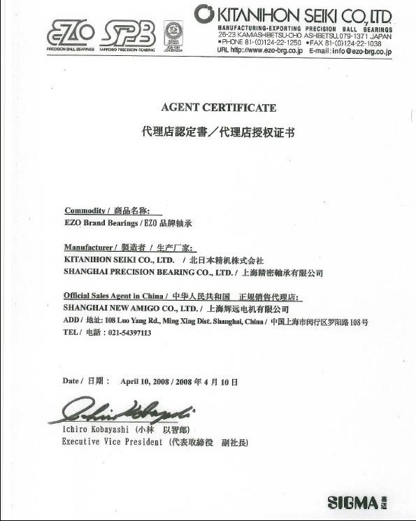 EZO代理证书