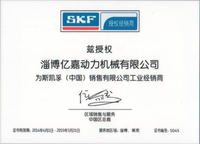 SKF2014-2015授权