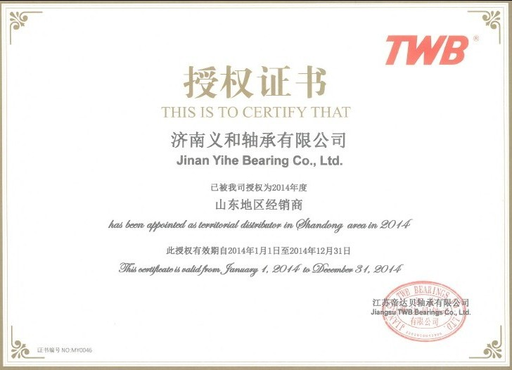 TWB2014授权