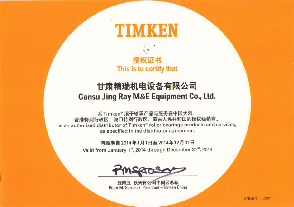 2014TIMKEN证书
