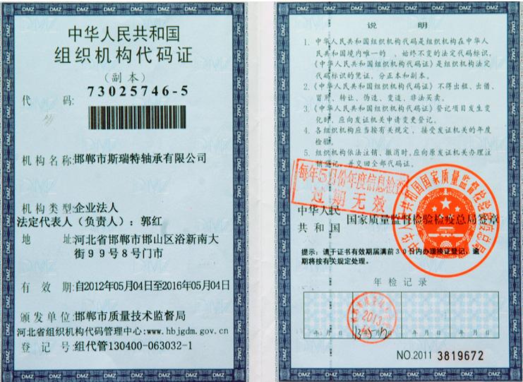 2014-06-18 00:00:00_国家质量监督检验检疫总局
