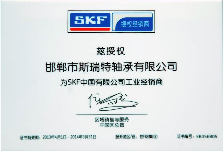 2013SKF授权书