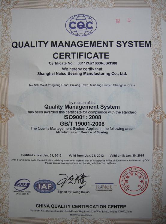 ISO质量体系证书英文版