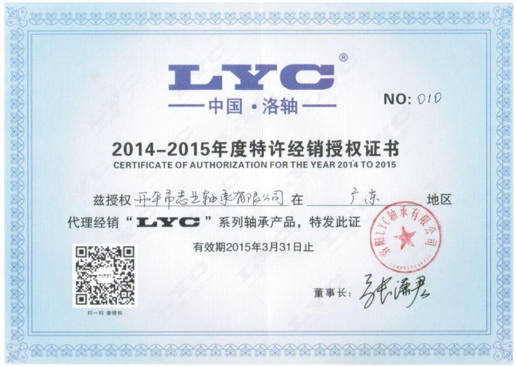 LYC授权证书
