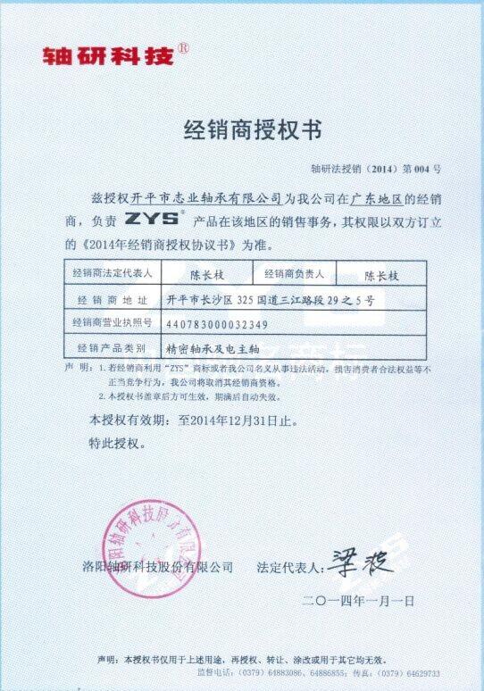 ZYS授权证书