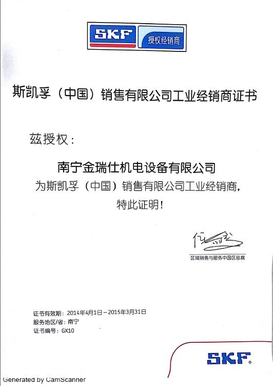 2014年SKF证书
