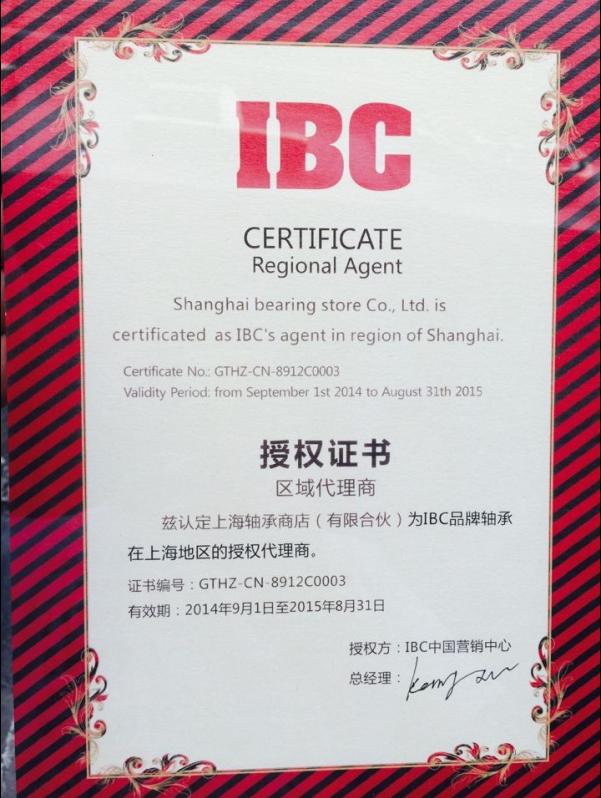 IBC授权证书