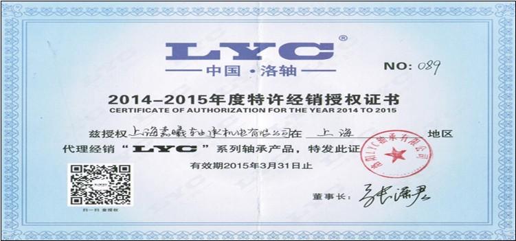 LYC授权