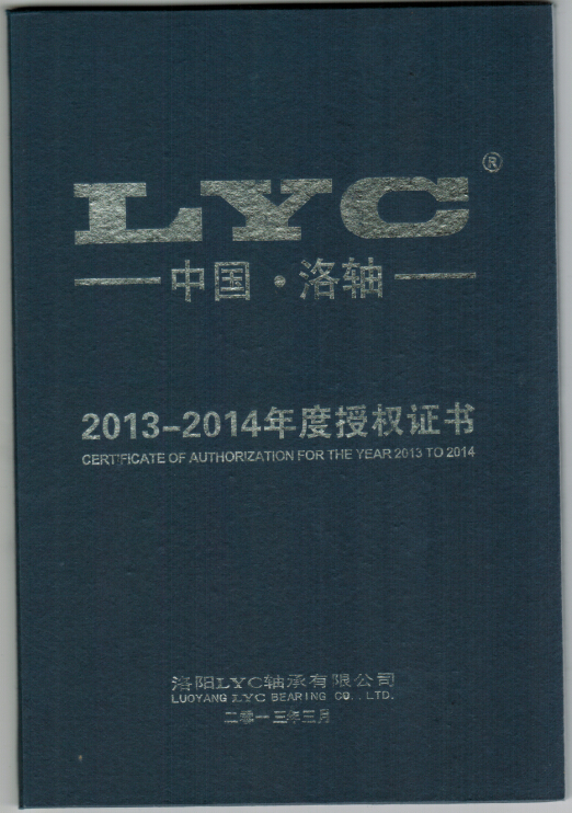 LYC2013-2014授权