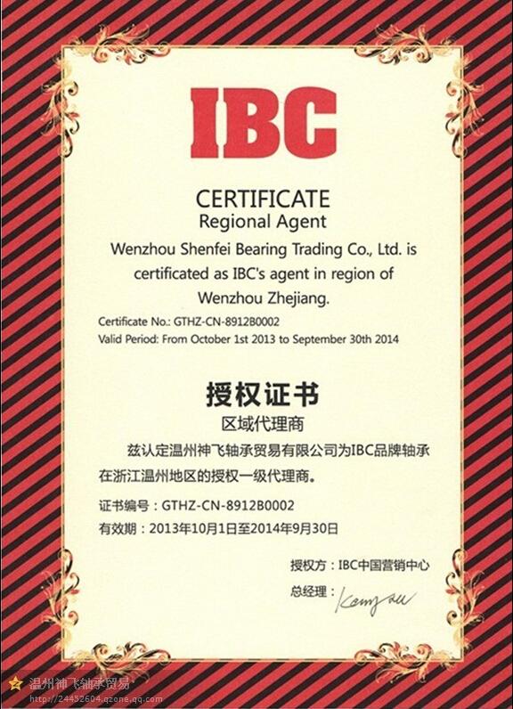 IBC授权