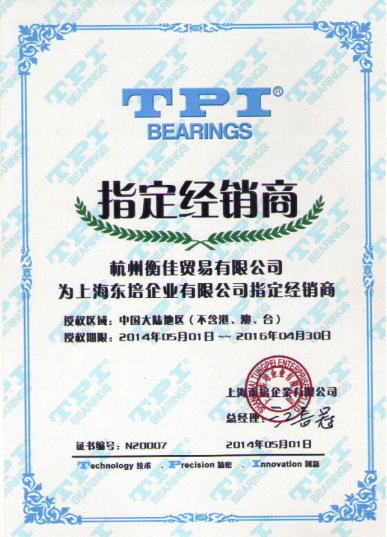 2014-2016TPI授权