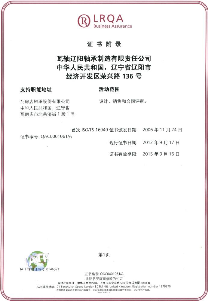 LRQA证书附录