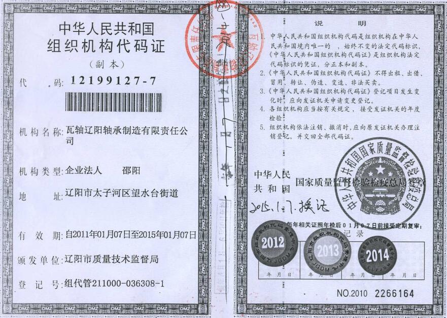 2014-12-02 00:00:00_国家质量监督检验检疫总局